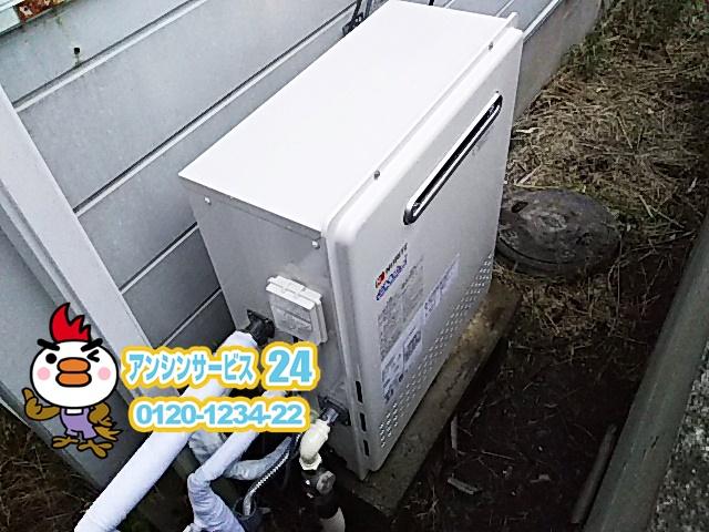 ノーリツ GT-C2452SARX-2BL