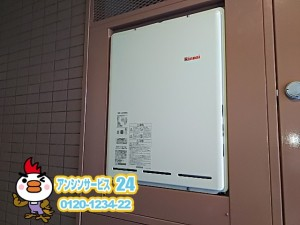 リンナイ RUF-A2405AU