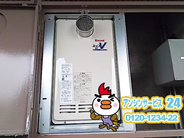 リンナイ RUF-VK2400SAT