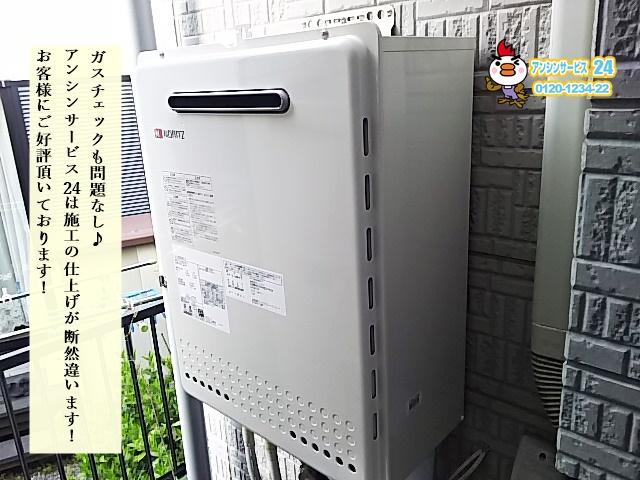 ノーリツ GT-2450SAWX-2BL