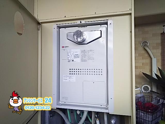 ノーリツ GTH-2444SAWX3H-T-1BL