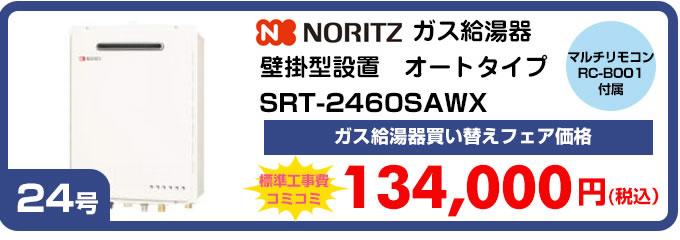 ノーリツ ガス給湯器壁掛け型オートタイプSRT-2460SAWX マルチリモコンRC-B001付属 ガス給湯器買い替えフェア価格