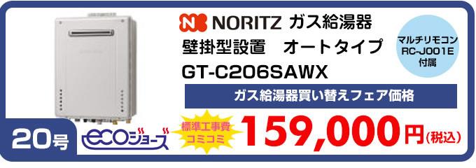 ノーリツ ガス給湯器壁掛け型オートタイプSRT-206SAWX マルチリモコンRC-B001付属 ガス給湯器買い替えフェア価格