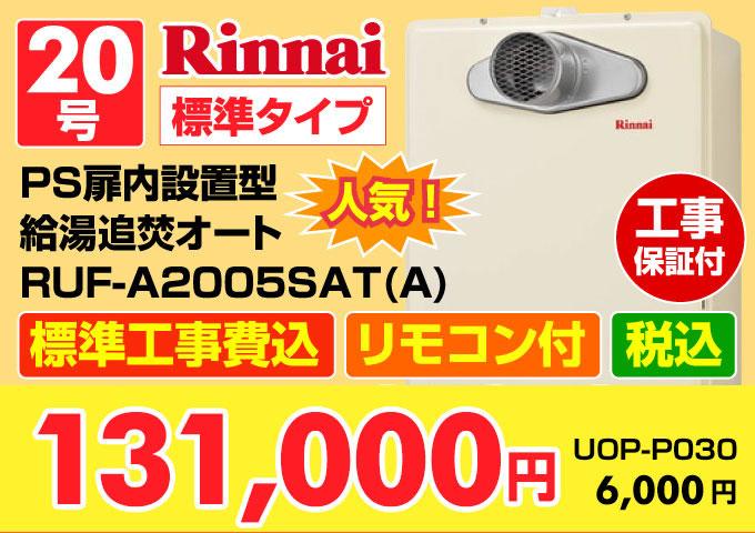 リンナイ(Rinnai)ガス給湯器 PS扉内設置型 給湯追い焚きオートRUF-A2005SAT(A)