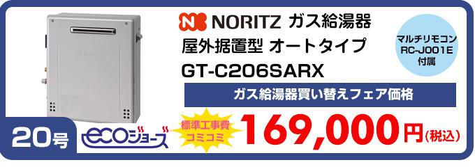 ノーリツ ガス給湯器屋外設置型 オートタイプGT-C206SARX マルチリモコンRC-B001付属 ガス給湯器買い替えフェア価格