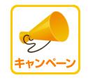 横浜給湯器市場-キャンペーン
