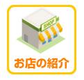 横浜給湯器市場-お店の紹介