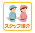 横浜給湯器市場-スタッフ紹介