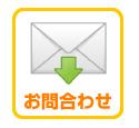 横浜給湯器市場-お問い合わせ