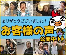 横浜給湯器市場.net(神奈川県横浜市)に届いたアンシンサービス24お客様の声をご紹介します
