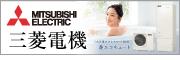 TOTO_AREA三菱電機 エコキュート(MITSUBISHI)横浜 給湯器 市場|横浜市