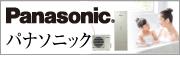 TOTO_AREAパナソニック エコキュート(Panasonic)横浜 給湯器 市場|横浜市