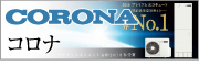 TOTO_AREAコロナ エコキュート(corona)横浜 給湯器 市場|横浜市