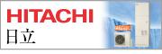 TOTO_AREA日立エコキュート(HITACHI)横浜 給湯器 市場|横浜市