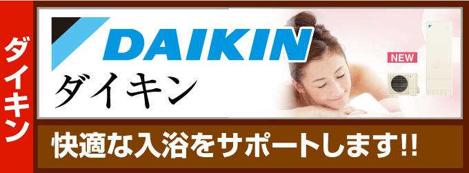 DAIKIN(ダイキン)エコキュート 快適な入浴をサポートします!!