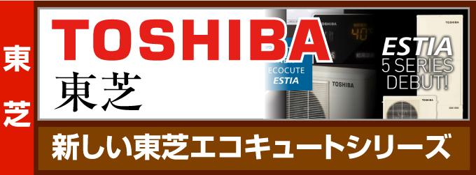 東芝エコキュート 新しい東芝エコキュートトシリーズ!