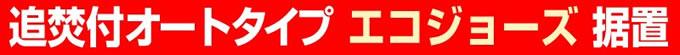 追焚付オートタイプ エコジョーズ据置 給湯器 給湯器市場 横浜店