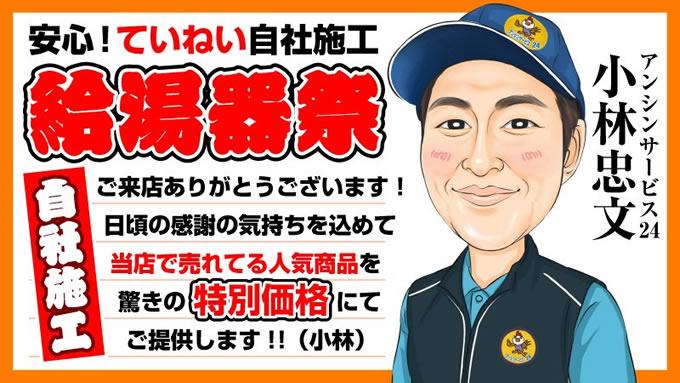 横浜給湯器市場は安心!ていねい自社施工 給湯器祭 当店で売れている人気給湯器を特別価格でご提供