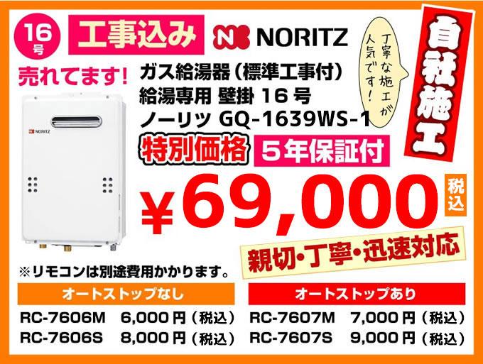 給湯器市場 横浜店  ガス給湯器(標準工事付)給湯専用 壁掛 ノーリツ給湯器GQ-1639WS
