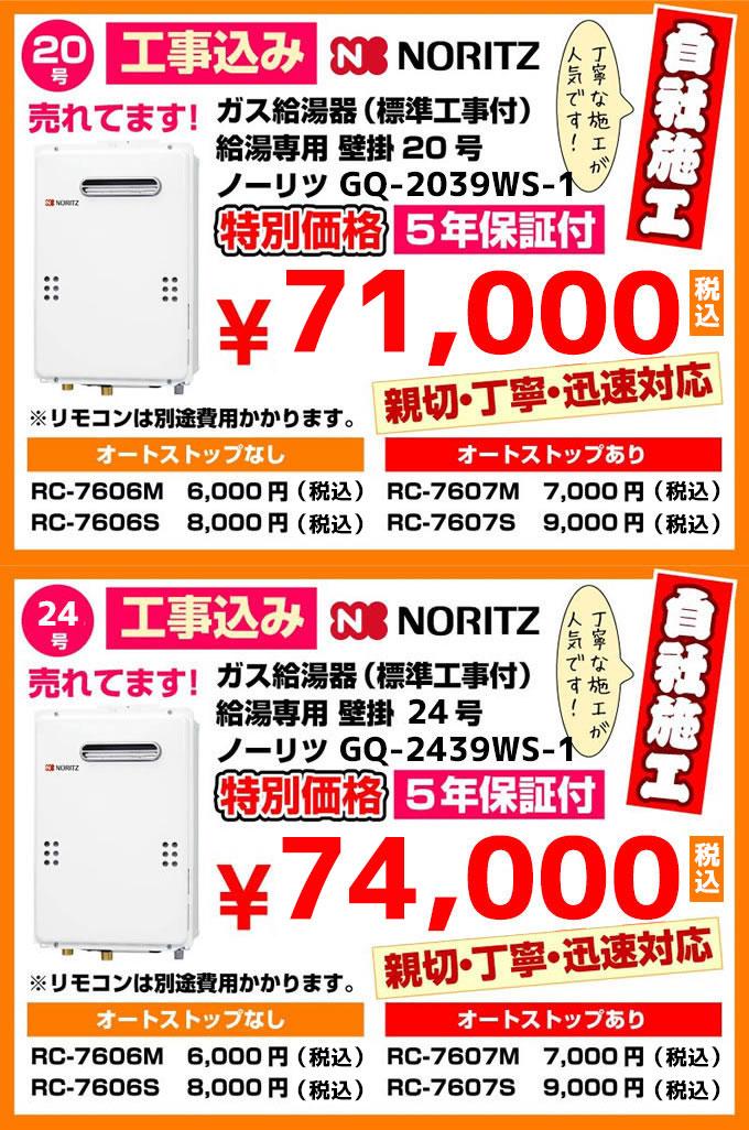 給湯器市場 横浜店  ガス給湯器(標準工事付)給湯専用 壁掛 ノーリツ給湯器GQ-2039WS