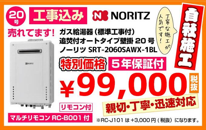 給湯器市場 横浜店 ガス給湯器(標準工事付)追焚付オートタイプ壁掛20号ノーリツ給湯器SRT-2060SAWX特別価格