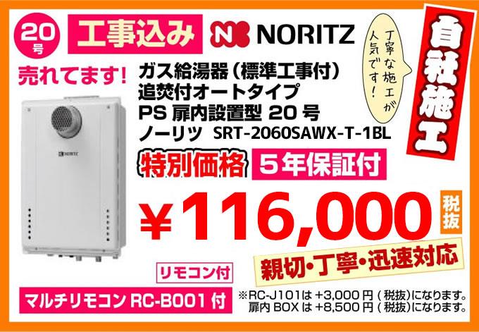 給湯器市場 横浜店 ガス給湯器(標準工事付)追焚付給湯器 オートタイプPS扉内設置型20号ノーリツSRT-2060SAWX-T 特別価格