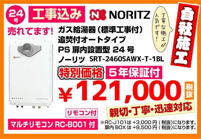 給湯器市場 横浜店 ガス給湯器(標準工事付)追焚付給湯器 オートタイプPS扉内設置型24号ノーリツSRT-2460SAWX-T 特別価格