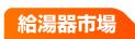 横浜 給湯器市場