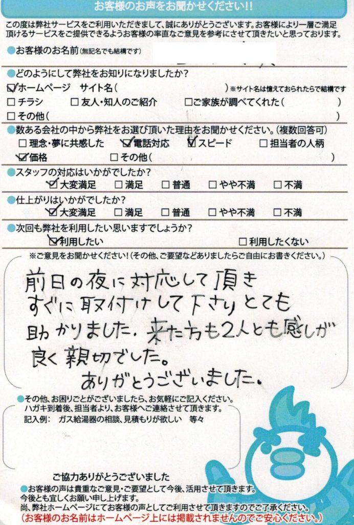 横浜市の給湯器交換をご依頼いただいたT様より