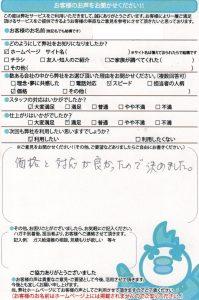 横浜市の給湯器交換をご依頼くださったS様より