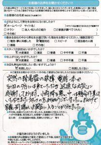 横須賀市の給湯器をご依頼いただいたK様より