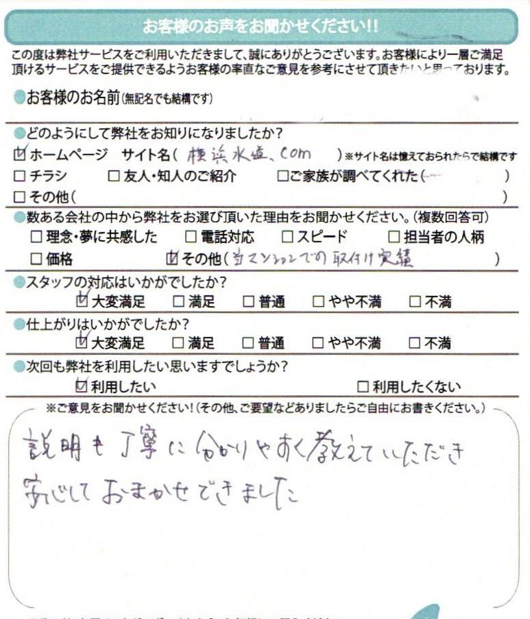 藤沢市のリンナイ給湯器をご依頼のお客様より